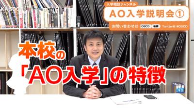 本校の「AO入学」の特徴