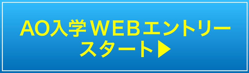 AO入学WEBエントリースタート