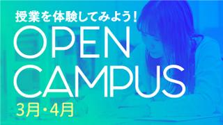 OPEN CAMPUS