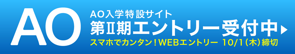 AO入学WEBエントリー