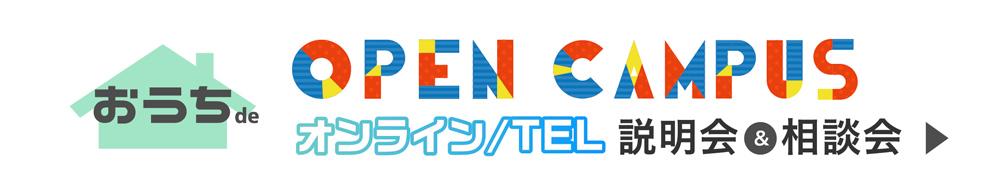 おうちでONLINE/TEL