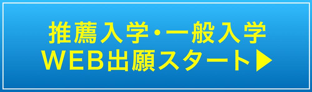 推薦入学・一般入学WEB出願スタート