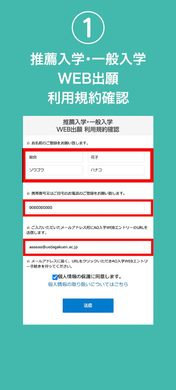 AO入学WEBエントリー利用規約確認