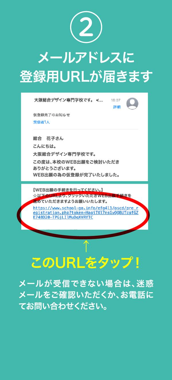 メールアドレスに登録用URLが届きます